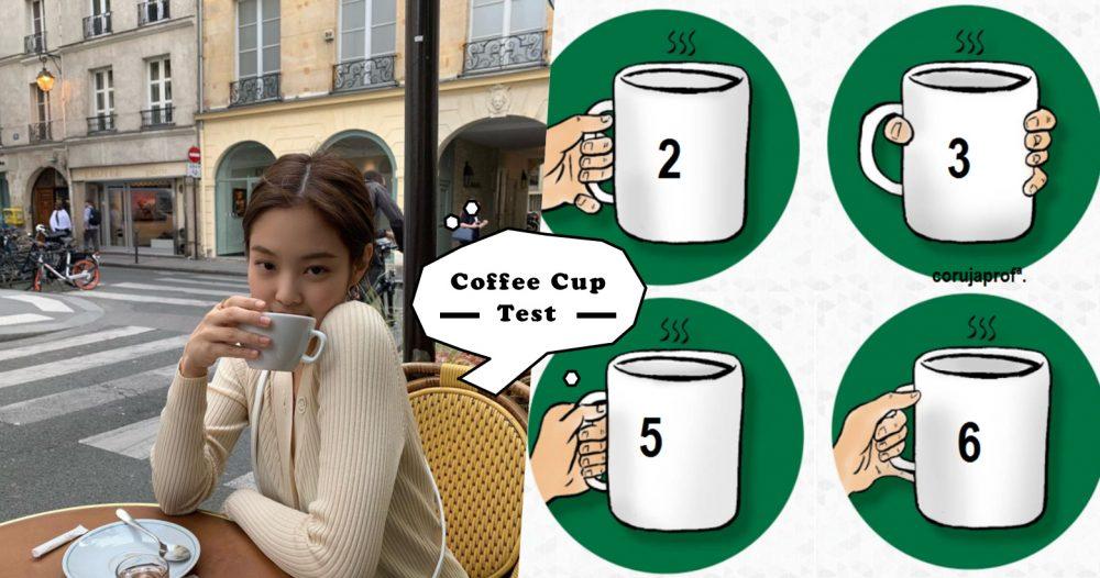 国外疯传「咖啡杯心理测验」!日常握杯方式测一测,了解自己不为人知的一面!