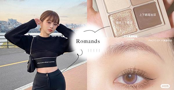 Romand最新水泥盘!4步骤教你画出「高级眼妆」,微醺感的低饱和,新手不用怕失手变成悲剧!