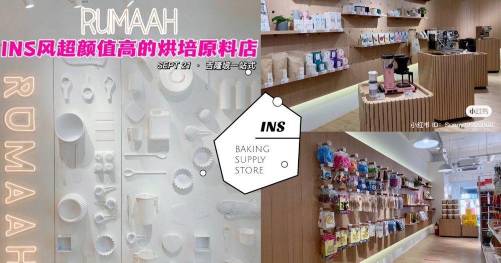 吉隆坡「ins风烘焙店铺」推荐!纯白色系搭配木质调,备齐材料练就烘焙大师技能