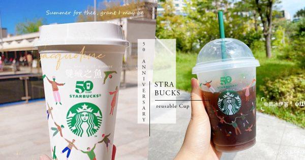 只有今天!Starbucks送「50 周年纪念环保杯」,先到先得星巴克迷赶快冲呀!