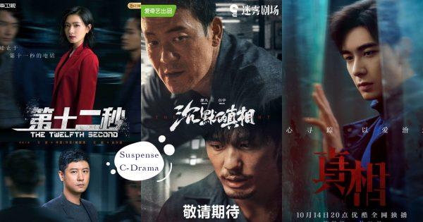 10部悬疑陆剧推荐:《沉默的真相》豆瓣9.1高分;陈星旭《真相》、万茜《第十二秒》好评热播中!